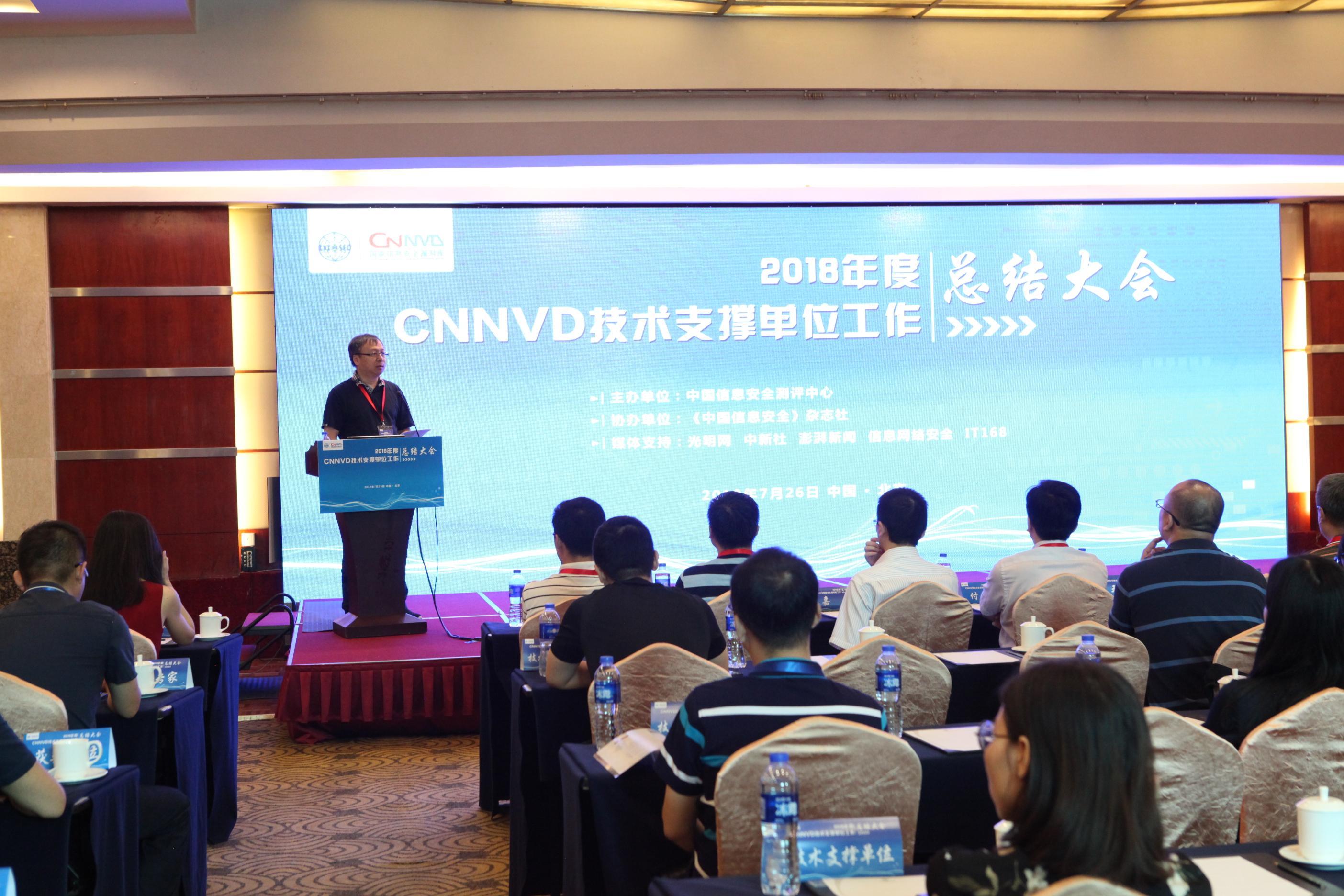 CNNVD技术支撑单位年度工作总结大会成功举办