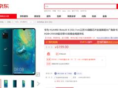 华为5G新机京东开启预约 双模5G+6199元