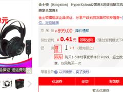 吃鸡专用!HyperXcloud2黑鹰S游戏耳机