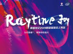 嗨玩狂欢 雷霆世纪2019新品品鉴会与你相约上海!