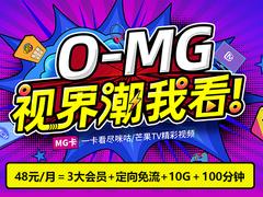 中国移动MG卡:全国首张一站式体娱生活定制SIM卡上线