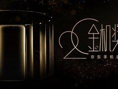 手机届的奥斯卡开启巨幕 未来行业风向就在2019年京东手机金机奖
