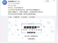 官宣:荣耀智慧屏8月10日发布 预约正式开启
