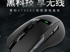 畅享无线游戏 雷柏VT350C双模电竞游戏鼠标详解