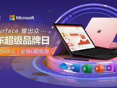 微软京东超级品牌日:全场6期免息,Surface 2688元起
