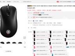 ZOWIE GEAR EC2-B游戏鼠标 淘宝旗舰店促销价479元