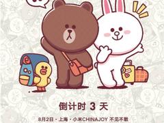小米再次预热,将于China Joy展会发布新品