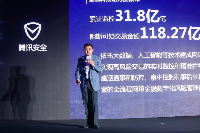 中国银行郭为民:解决安全问题,必须利用新科技
