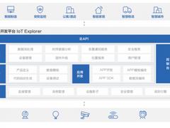 5G产业化进程加速,腾讯云推出IoT Explorer物联网开发平台
