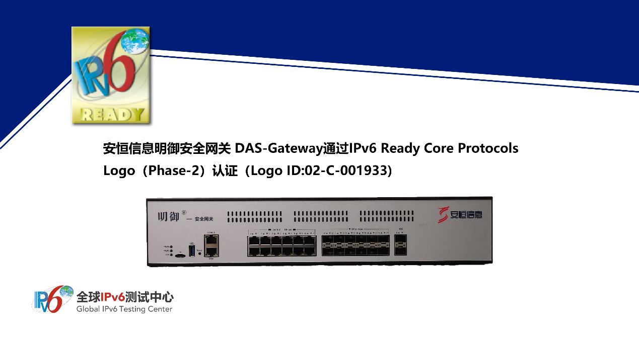 安恒明御安全网关DAS-Gateway通过IPv6 Ready Logo 认证