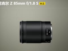尼康发布尼克尔 Z 85mm f/1.8 S镜头,打造绝美虚化作用!