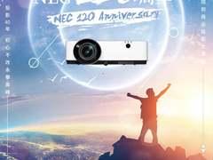 NEC 120周年庆 商务投影八月激情特惠!