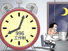 996不是老板的错也不是制度的错,而是你缺少这样的助力神器