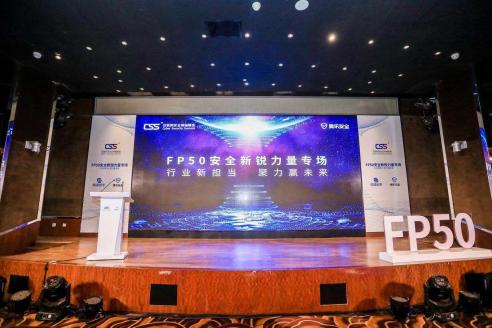 行业新担当,聚力赢未来——CSS2019 FP50 安全新锐力量专场圆满举办