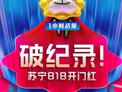 """""""818发烧购物节""""一小时战报出炉:苏宁拼购破100万,订单量大增173%"""