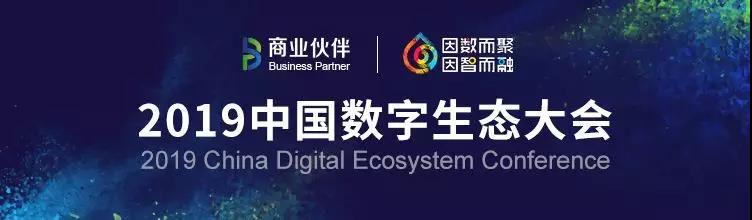 2019中国数字生态大会呈现三大亮点,数字生态元年开启