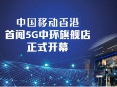 中国移动在港开设首家5G旗舰店,展示多种5G生活应用