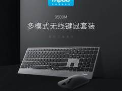 4.5mm键盘厚度,雷柏9500M多模式无线键鼠套装详情