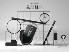 高效Qi 无线充电,雷柏MT750PRO多模式鼠标上市