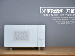 米家微波炉开箱:厨房必备,养眼又暖胃