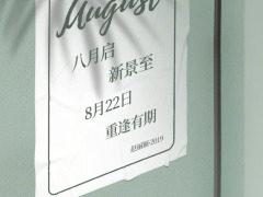8月22北京见!赵丽颖复工首秀荣耀20系列Special Party