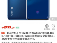 中兴5G手机京东开售,全国第一台安全配送客户手中