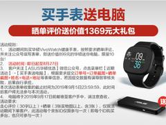 华硕30周年庆:买VivoWatch BP健康表送价值1369元大礼包