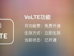 联通用户注意啦!教你一键开通VoLTE高清语音通话功能