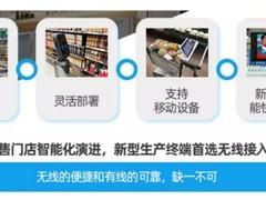 零售智慧门店无线新趋势,从消费者上网转向生产业务的承载网