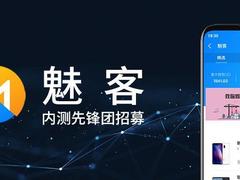 """魅族推出奖励回馈平台,""""魅客""""内测今日启动"""