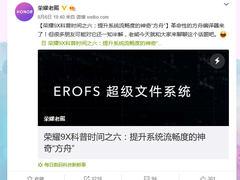 """荣耀老熊又来科普:9X提升流畅度不只有""""方舟"""