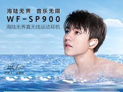 音乐运动二合一 索尼WF-SP900N运动蓝牙耳机