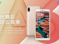 中国移动A6手机震撼上市,全新体验再升级
