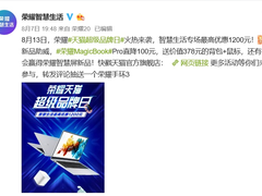 荣耀天猫超级品牌日来袭,最高优惠1600元