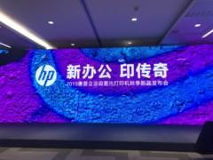 """惠普发布""""传奇""""系列激光打印产品,成就新办公未来"""
