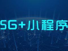 """2019年移动互联网报告:5G+智能小程序触发产业变革""""新拐点"""""""