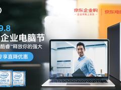 京东英特尔中小企业电脑节全面开启 联想扬天率先护航中小企业成长