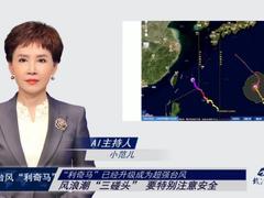 """相芯助力浙江首个AI主播上线!24小时播报超強台风""""利奇马""""最新消息"""
