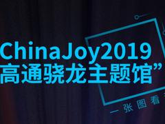 一张图带你领略ChinaJoy2019高通骁龙主题馆的精彩