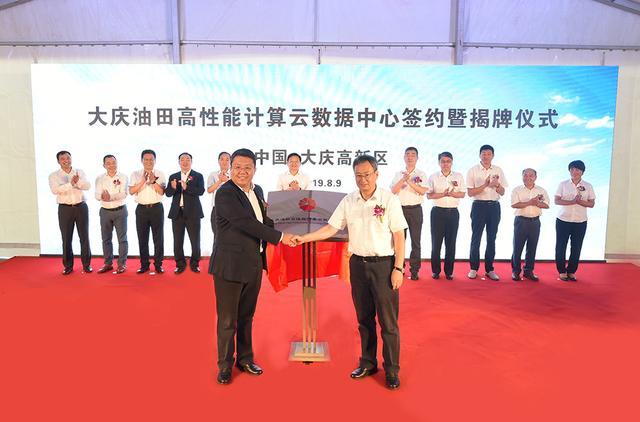 大庆油田携手华为共建高性能计算云数据中心