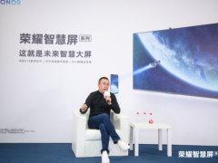 荣耀智慧屏发布会专访:开创智能电视新未来