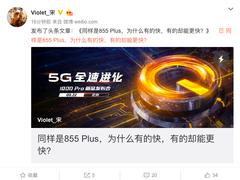 iQOO Pro将全系标配855Plus+UFS3.0