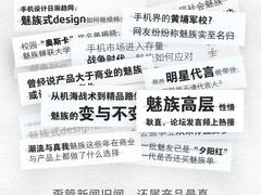 直面洪流刀剑,魅族16s Pro将于8月28日正式发布