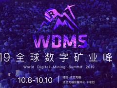 数字货币资产成避险首选 2019全球数字矿业峰会引期待