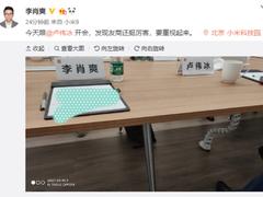 小米电视李肖爽密会卢伟冰 Redmi要出电视了?