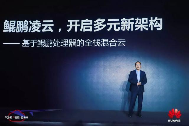鲲鹏凌云,开启多元新架构:华为云发布全栈混合云解决方案HCS 6.5