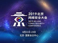 北京网络安全大会探秘:等保2.0时代的关键信息基础设施防护