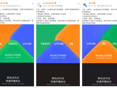 用户体验至上,OPPO、vivo、小米牵手成立互传联盟