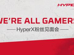 玩亦有道!装备前线&HyperX粉丝上海见面会招募