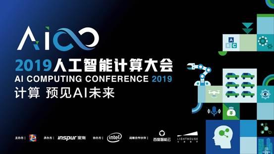 想知道AI+视觉计算趋势?商汤、大华、顺丰等专家将AICC2019大会现场分享